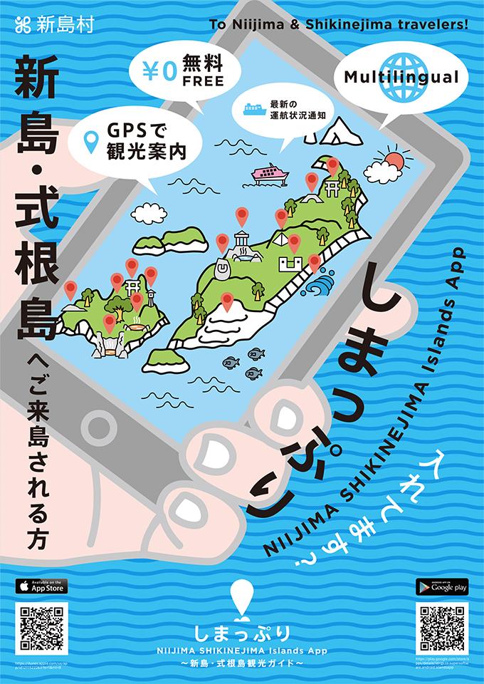 shima app poster