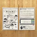 神津百観音MAP